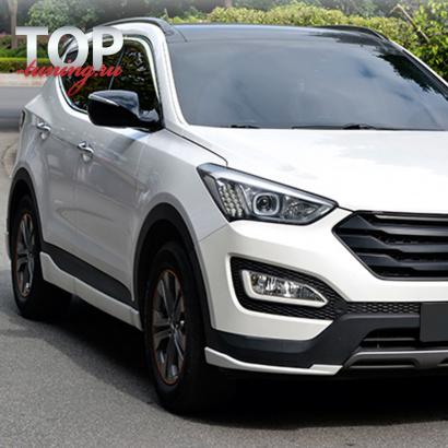 Тюнинг обвес на Hyundai Santa Fe 3 (DM)