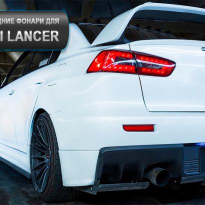 Задние тюнинг фонари на Mitsubishi Lancer 10 (X)