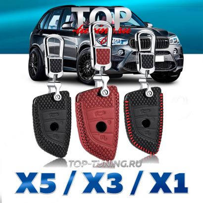 Кожаный чехол для ключа на BMW