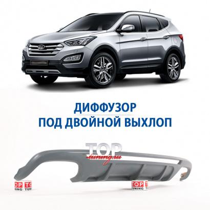 Диффузор заднего бампера на Hyundai Santa Fe 3 (DM)