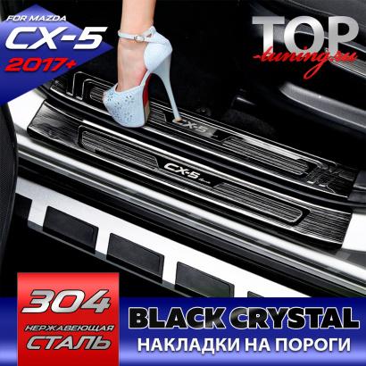 Протекторы порогов Black Crystal на Mazda CX-5 2 поколение