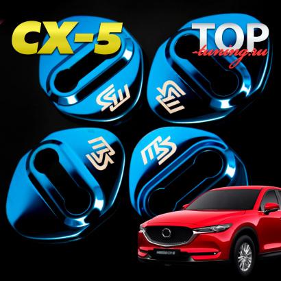 Заглушки на петли на Mazda CX-5 2 поколение