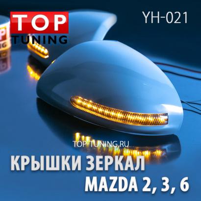 Крышки с указателями поворотов на зеркала на Mazda