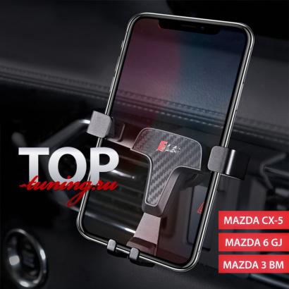 Держатель для телефона на Mazda
