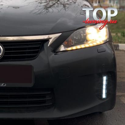 Дневные ходовые огни на Lexus CT 200