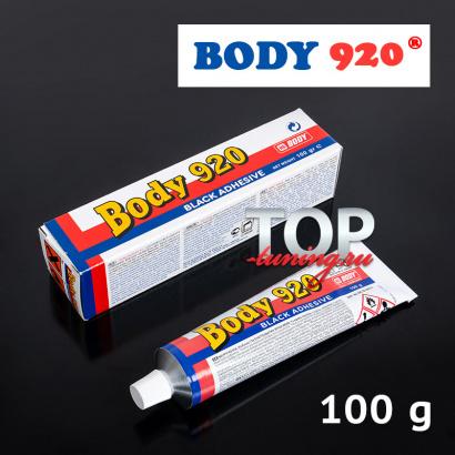 Клей-герметик Body 920  (100 гр)