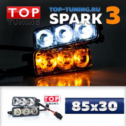 Ходовые огни с указателями поворотов SPARK 3 (85 x 30 mm)