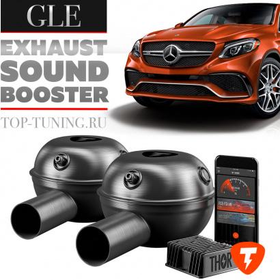 Электронная выхлопная система на Mercedes GLE