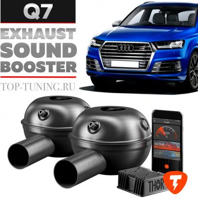 Активный электронный выхлоп THOR на Audi Q7