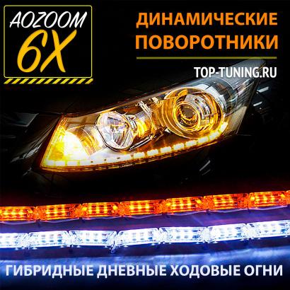 Динамические поворотники с ДХО в оптику AOZOOM 6X