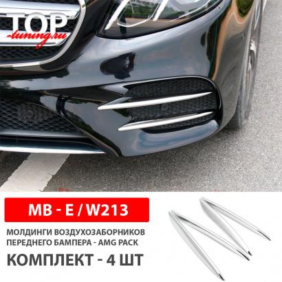 Молдинги на воздухозаборники на Mercedes E-Class W213