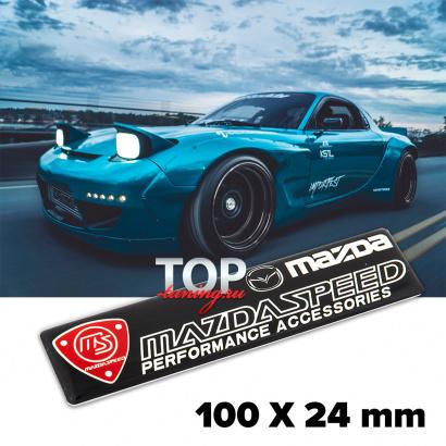 Шильдик эмблема MazdaSpeed 3D - 100 x 24 mm. на Mazda