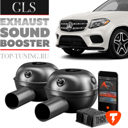 Электронная выхлопная система THOR на Mercedes GLS