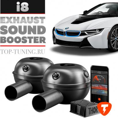 Электронный усилитель звука двигателя  на BMW i8