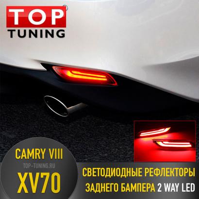 Рефлекторы заднего бампера Epistar 2 WAY на Toyota Camry XV70 (8)