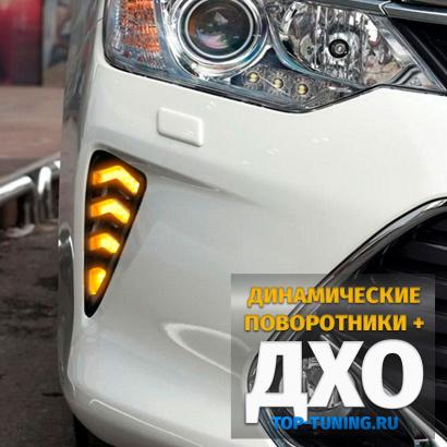 ДХО с динамическими поворотниками на Toyota Camry V50 (7)