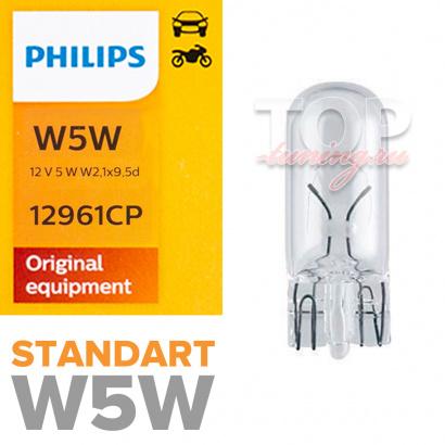 Лампа накаливания Philips W5W