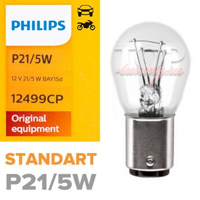 Лампа накаливания Philips P21/5W