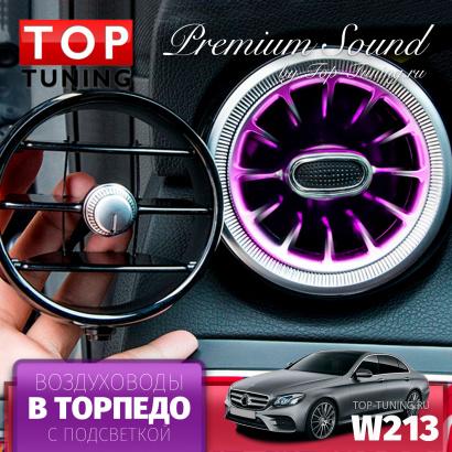Дефлекторы климата с подсветкой 3D ambient для Mercedes-Benz E-klass W213