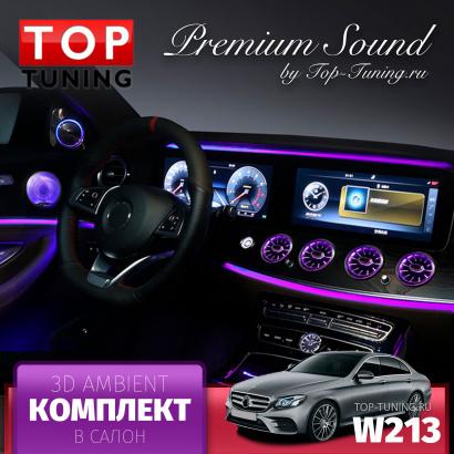 Комплект 3D Ambient в салон для Mercedes W213 E-klass