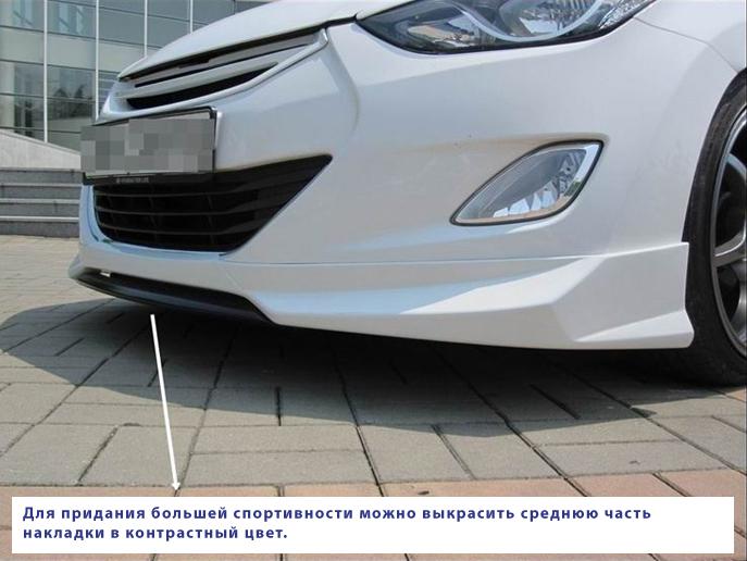 Тюнинг Hyundai Elantra 5