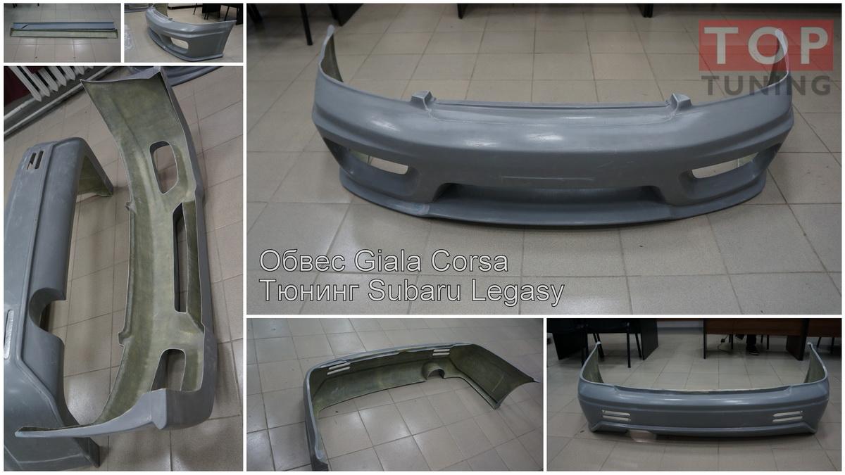 Обвес на Subaru Legacy 1998?2003