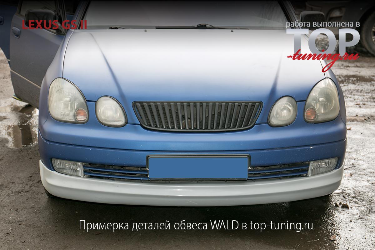 Примерка готовых деталей - Обвес Валд - Тюнинг Лексус ГС 300 (второго поколения) / Toyota Aristo 2.
