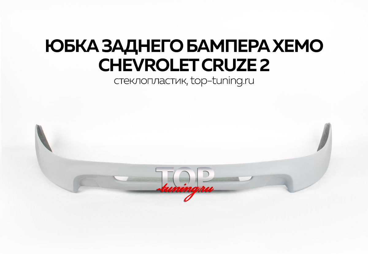 НАКЛАДКА НА ЗАДНИЙ БАМПЕР - ОБВЕС КСЕМО - ТЮНИНГ ШЕВРОЛЕТ КРУЗ 2 (ДОРЕСТАЙЛИНГ, 2009 / 2012)