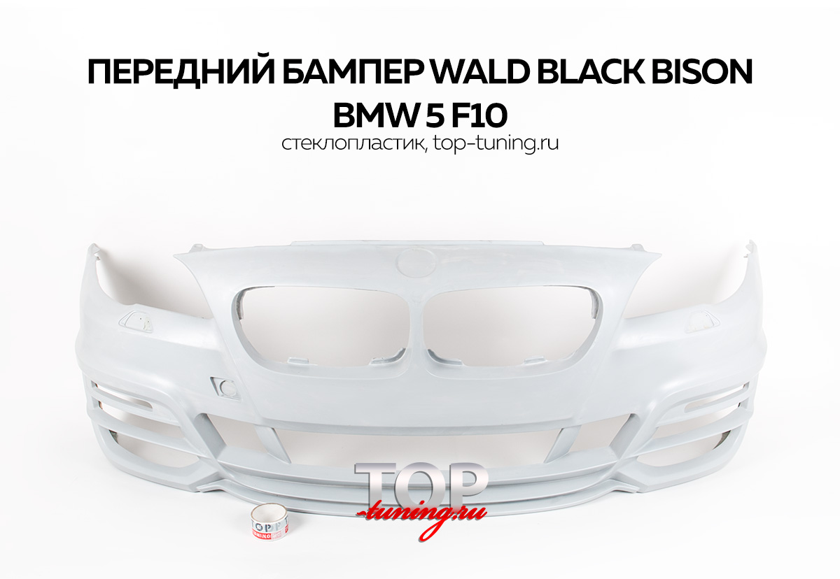 4825 Тюнинг - Обвес WALD Black Bison на BMW 5 F10