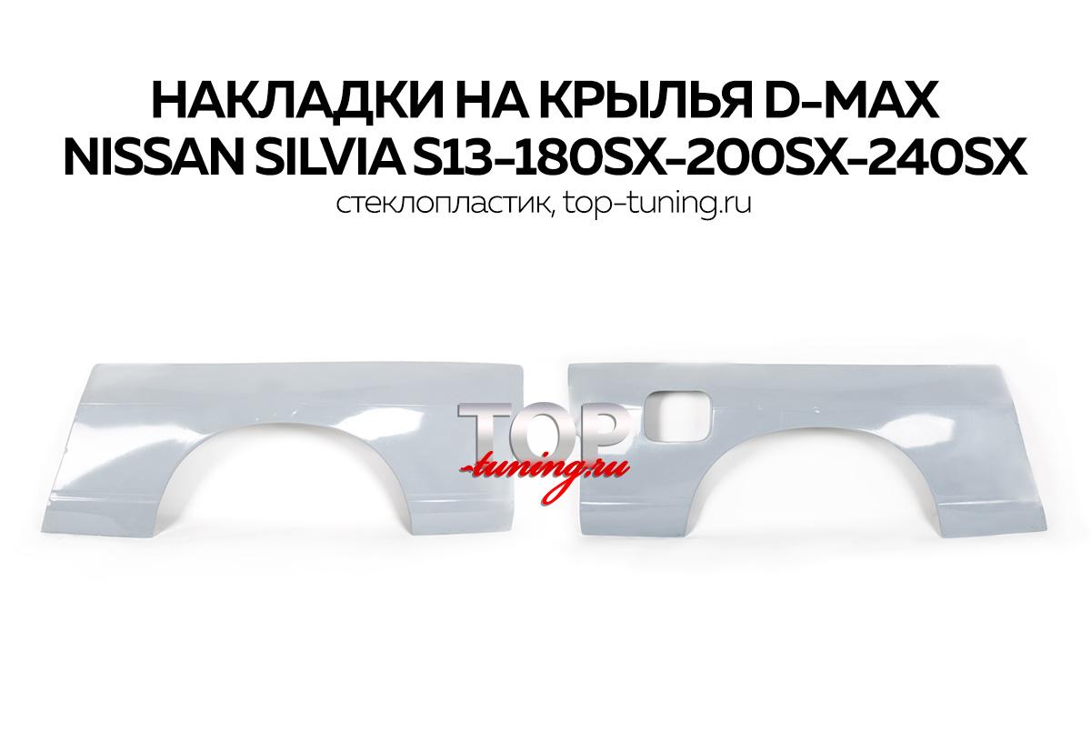 НАКЛАДКИ / РАСШИРИТЕЛИ ЗАДНИХ КРЫЛЬЕВ D-MAX D1 (+50 ММ) - ТЮНИНГ НИССАН СИЛЬВИЯ С13