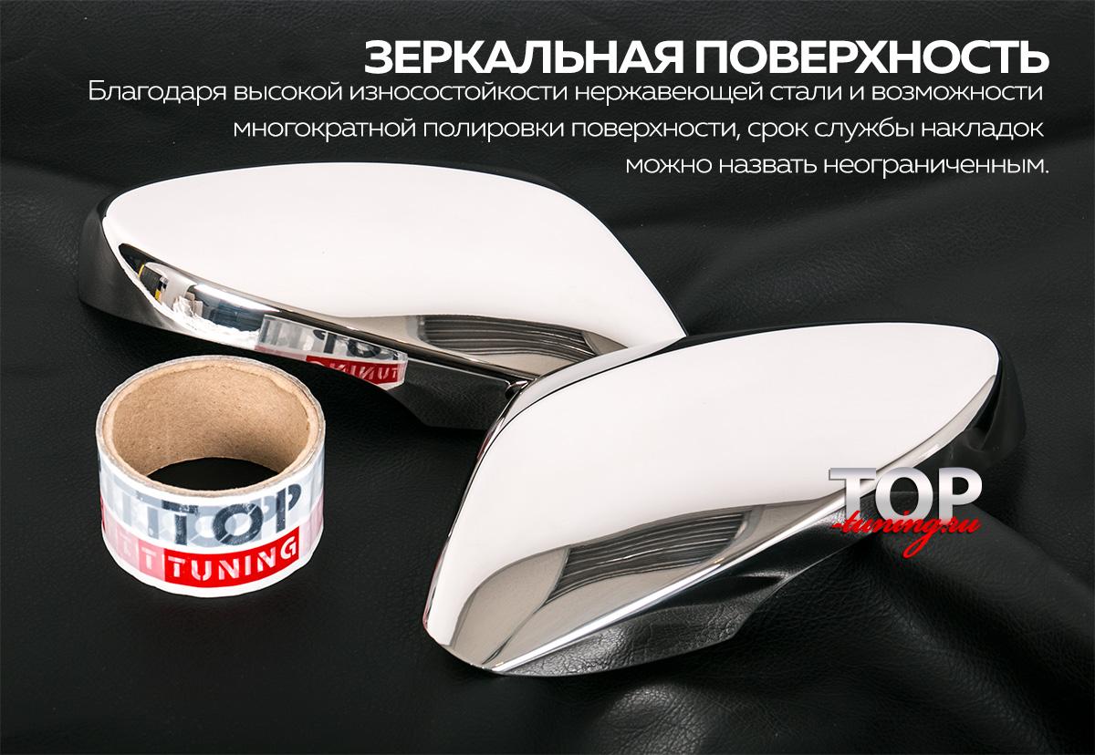6333 Декоративные накладки на зеркала без повторителей поворота на Hyundai Solaris