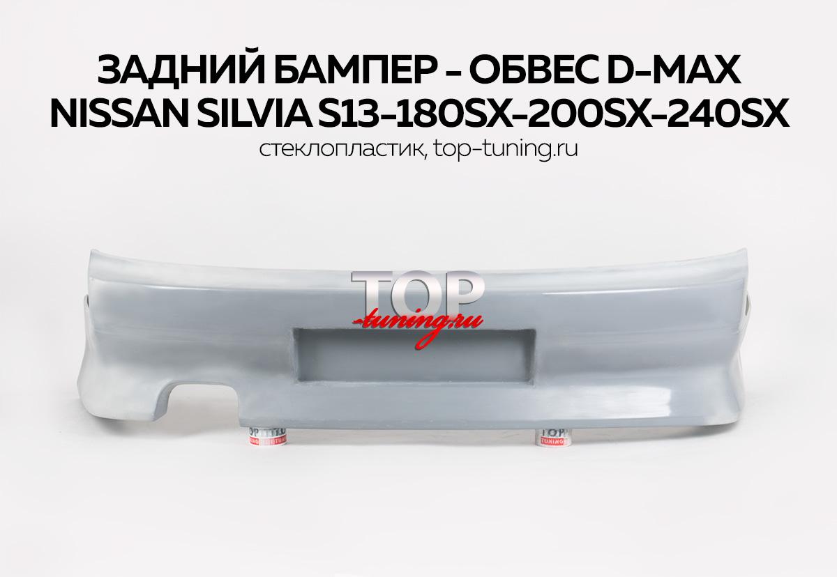 636 Задний бампер - Обвес D-Max D1 на Nissan Silvia S13-180SX-200SX-240SX