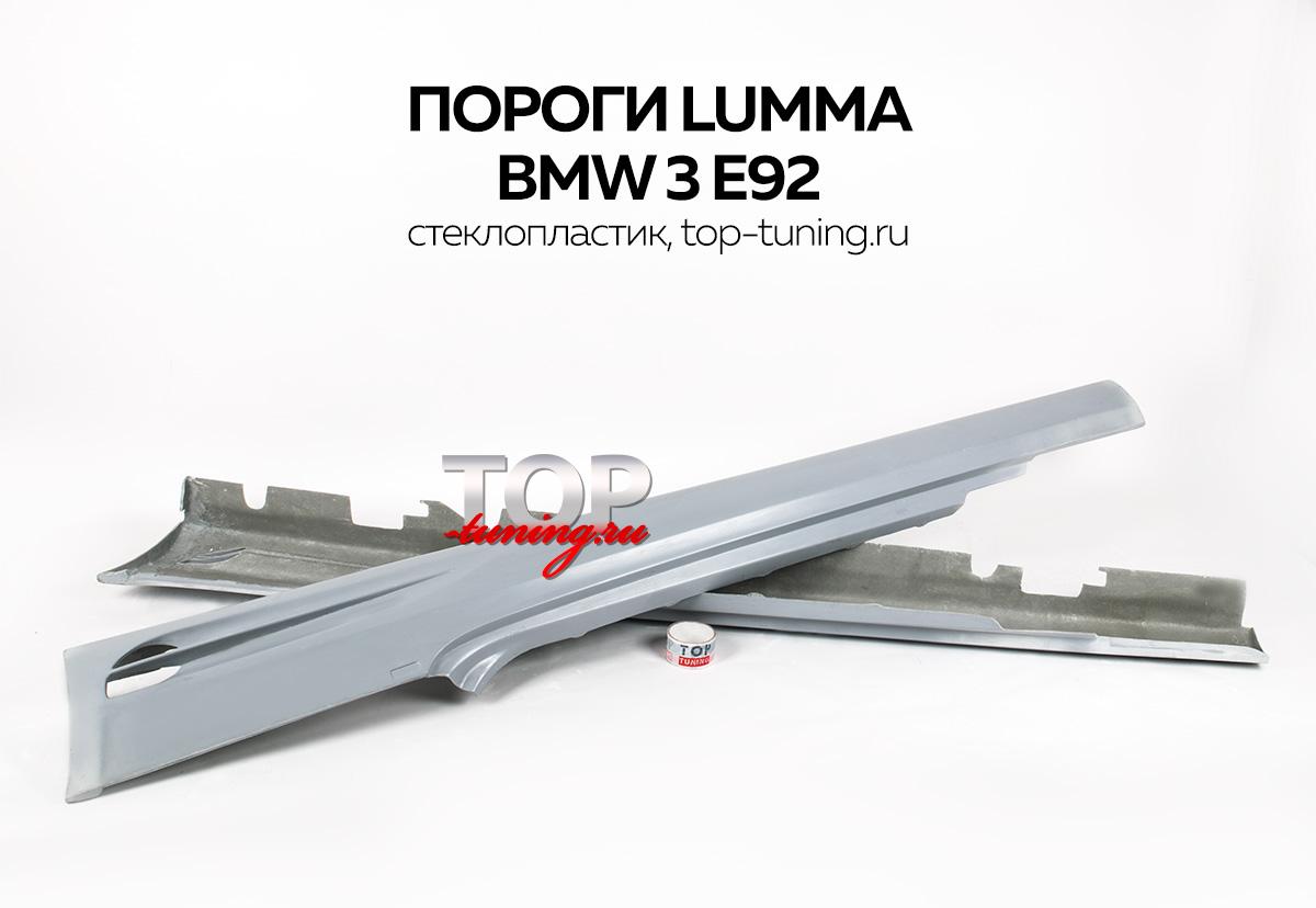 744 Пороги - Обвес LMA на BMW 3 E92