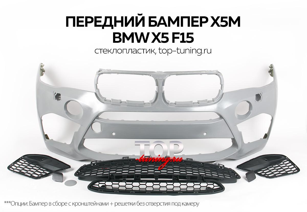 7920 Передний бампер X5M на BMW X5 F15