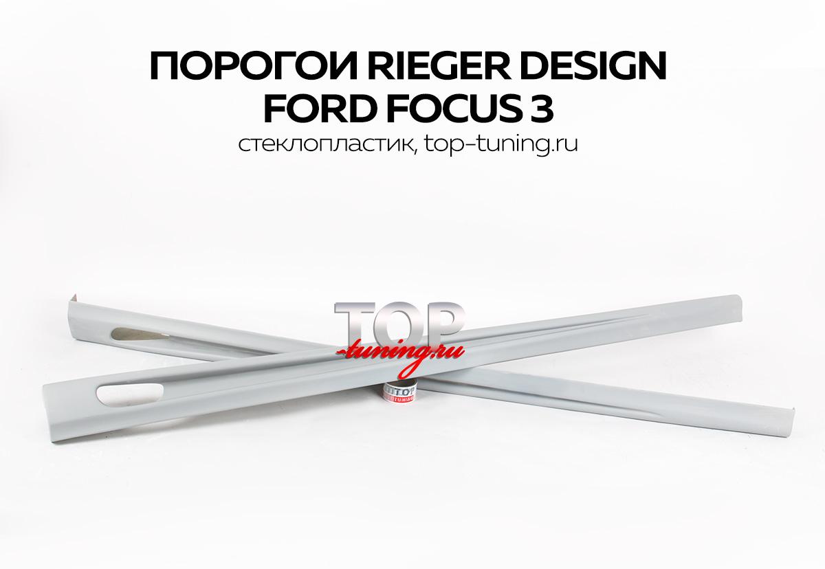 7975 Комплект порогов Rieger Design на Ford Focus 3