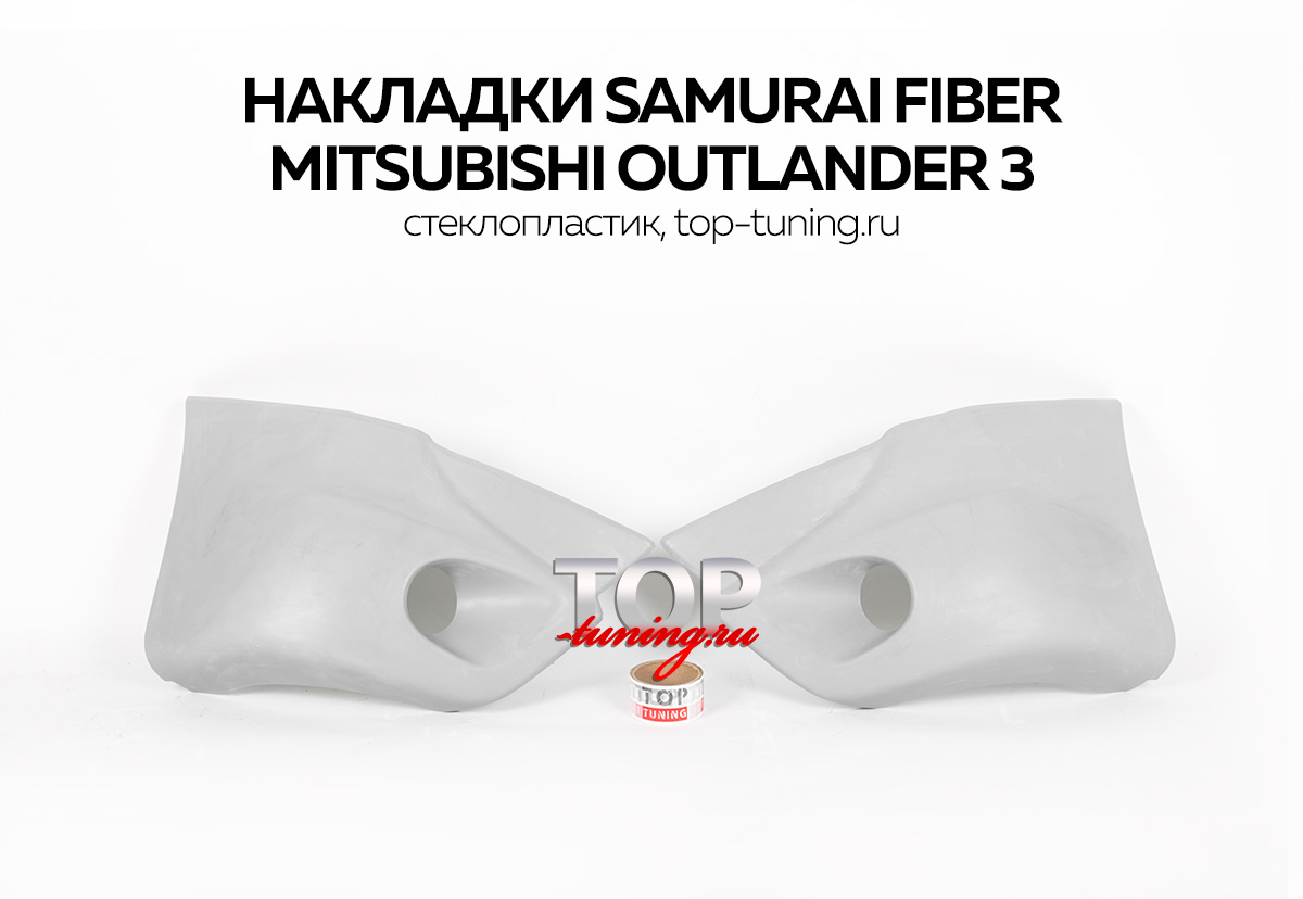 8020 Накладки на передний бампер Samurai Fiber на Mitsubishi Outlander 3