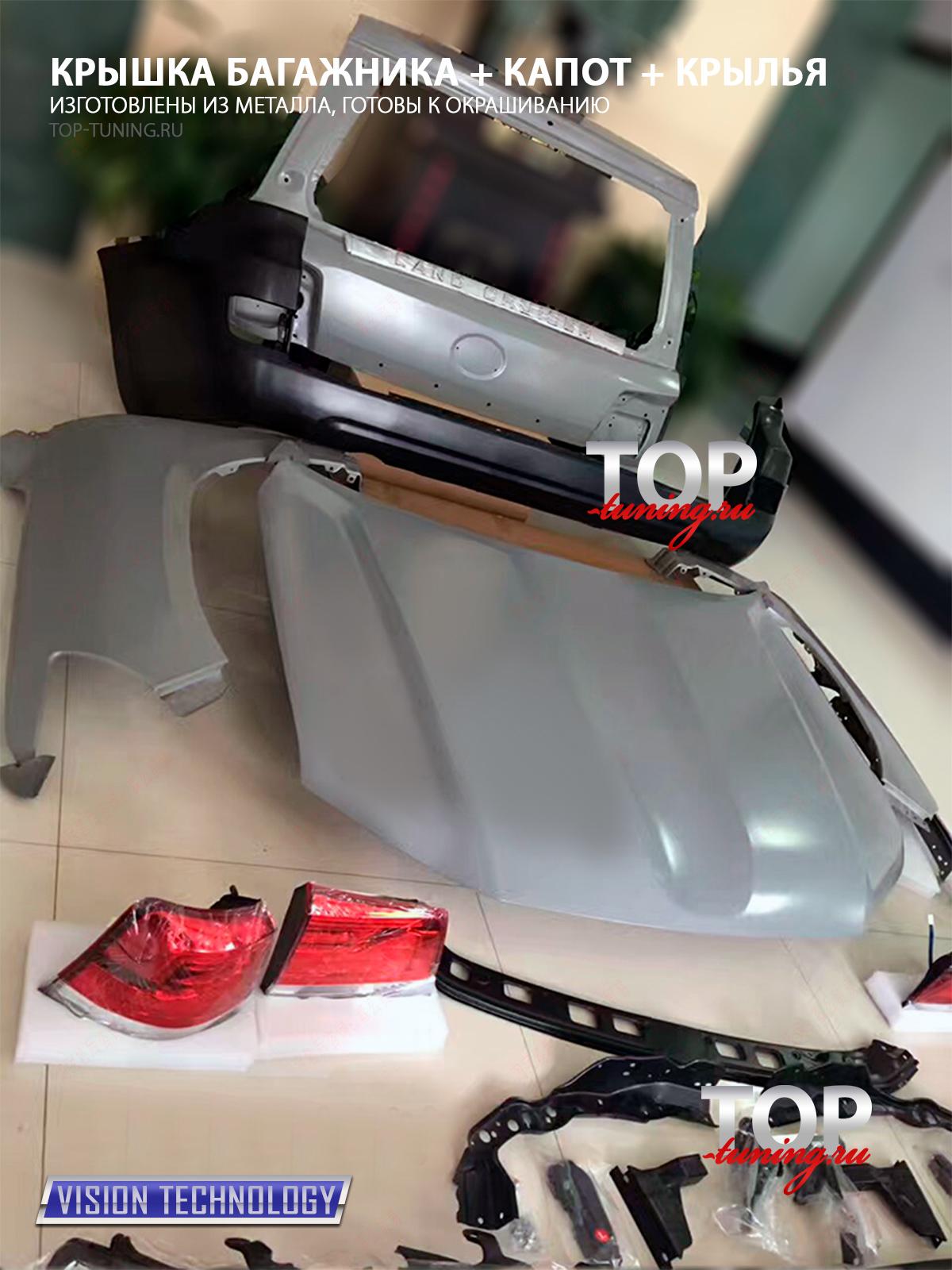 Капот + багажник + задний бампер + крылья