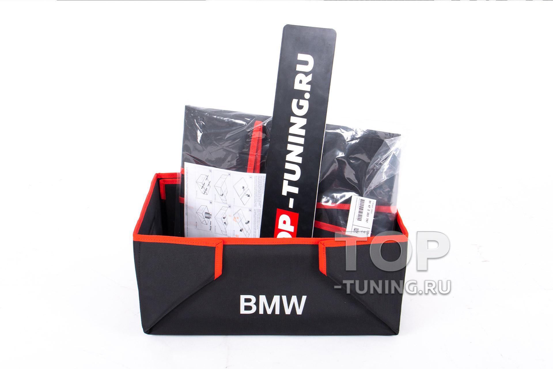 10125 Оригинальный складной бокс BMW