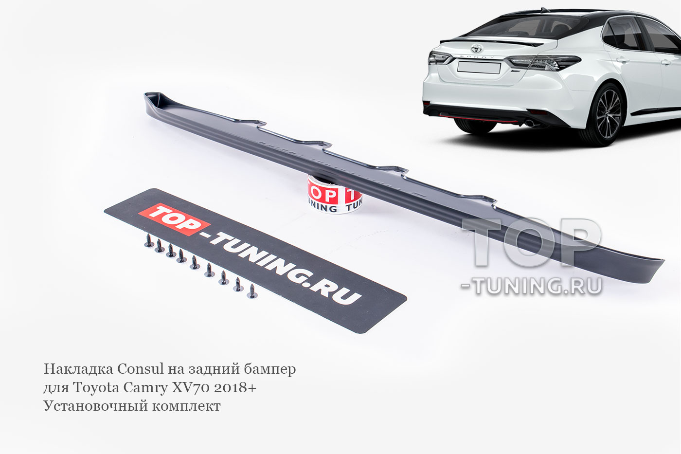 Тюнинг Камри 70 - S-Edition накладка на задний бампер