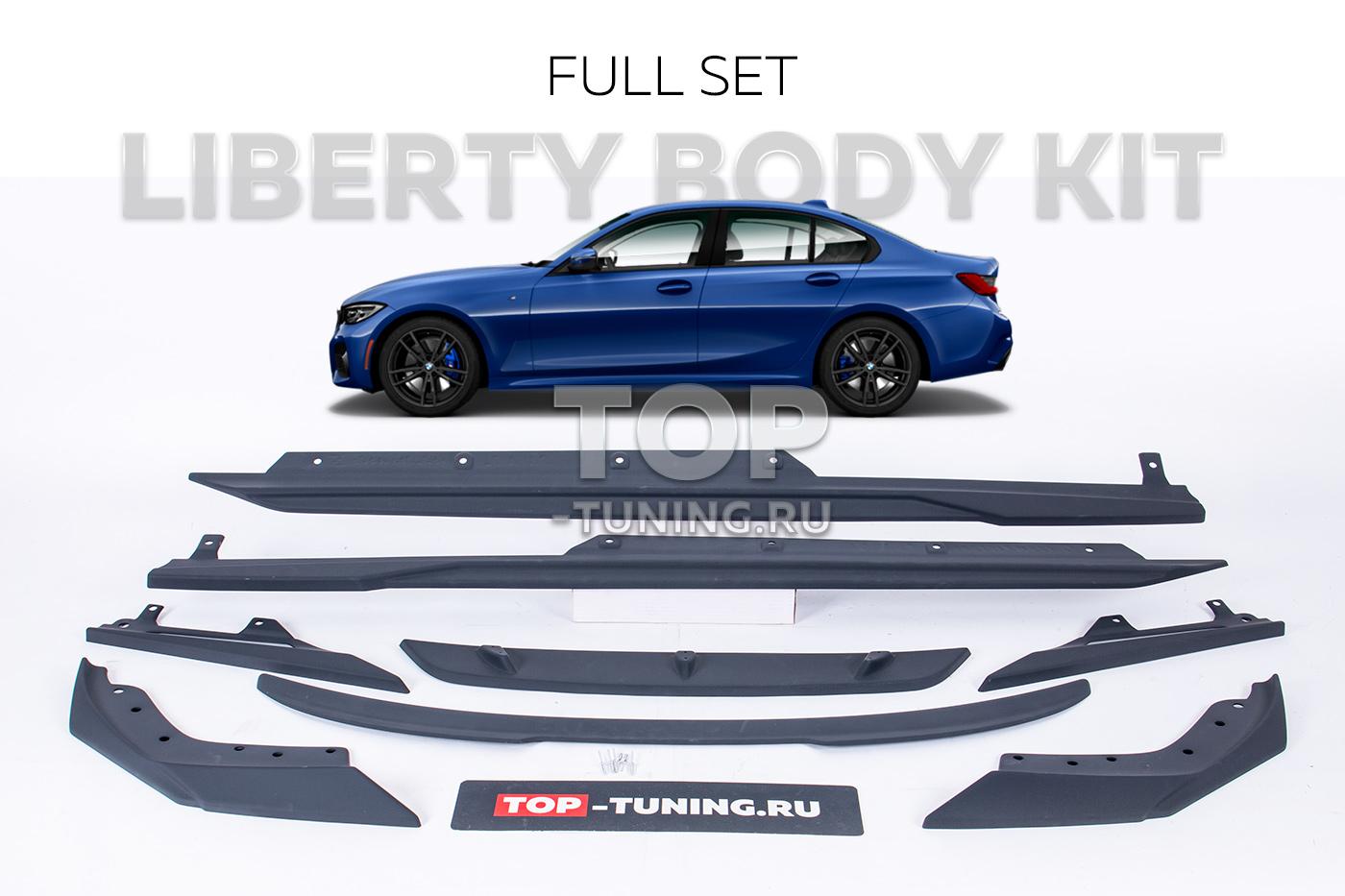 Пакет дополнительного оснащения Liberty - Тюнинг BMW 3 G20