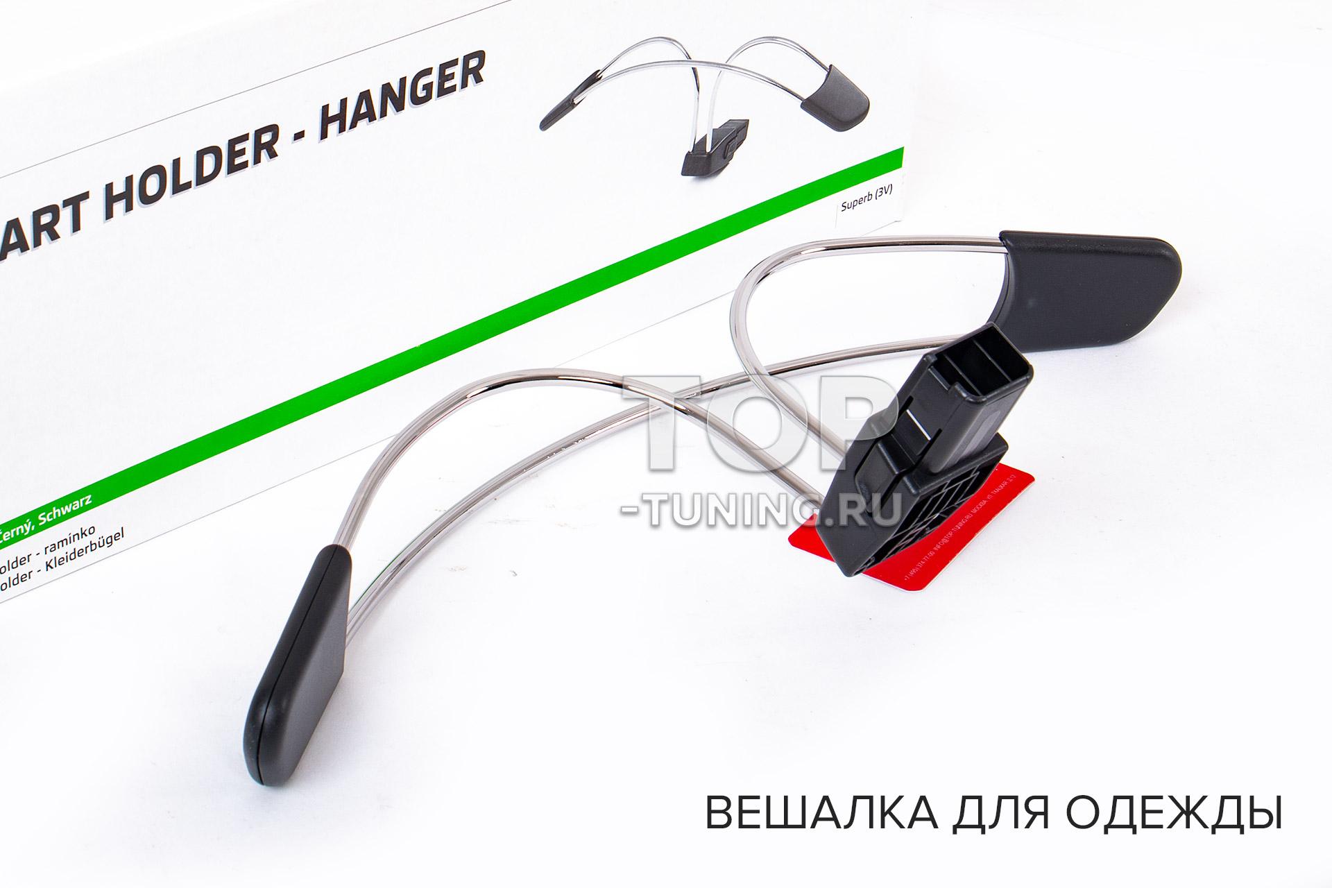 10256 Пакет аксессуаров КОМФОРТ от Skoda