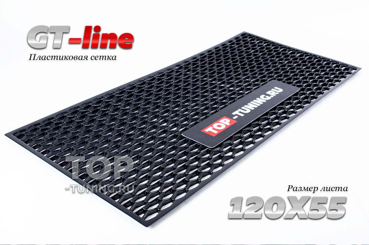 10493 Тюнинг сетка GT-Line 120 x 55 см - купить