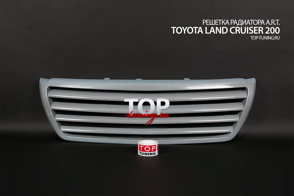 1073 Решетка радиатора A.R.T. на Toyota Land Cruiser 200
