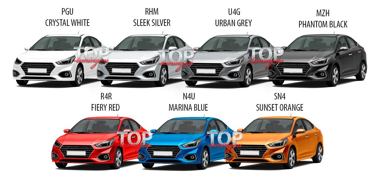 Цвета Hyundai Solaris 2