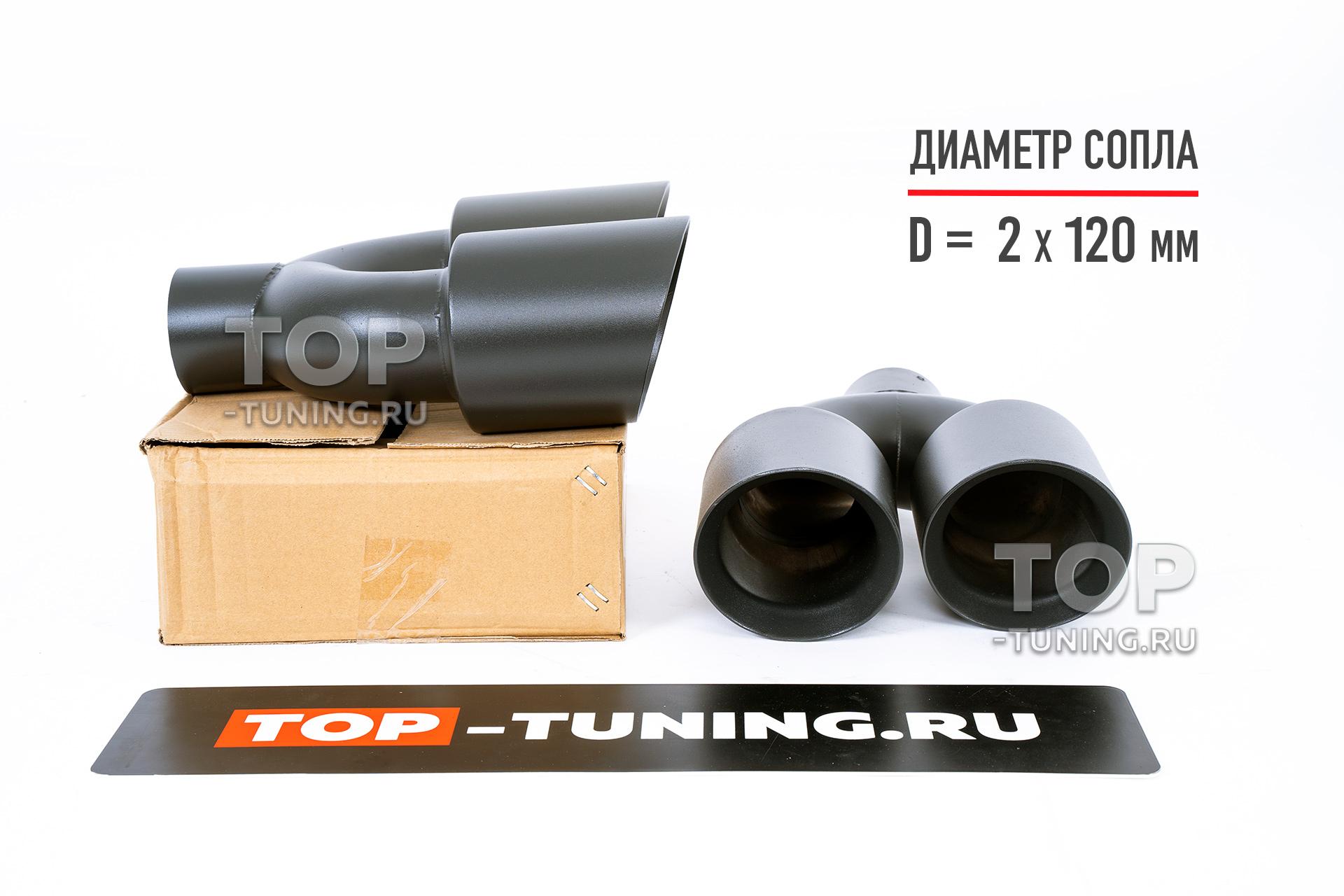 10777 Черные насадки HP Racing на выхлоп - 2 x 120 мм, Jet Black (матовые)