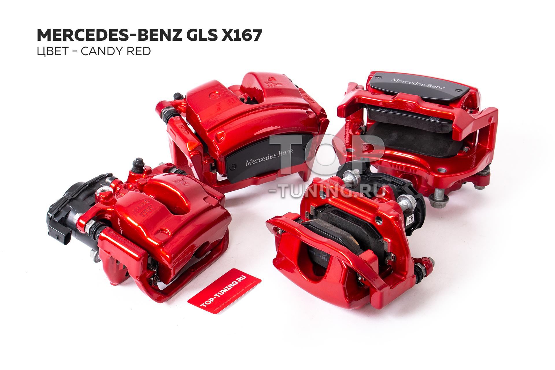 10931 Покраска суппортов Mercede-Benz GLS X167