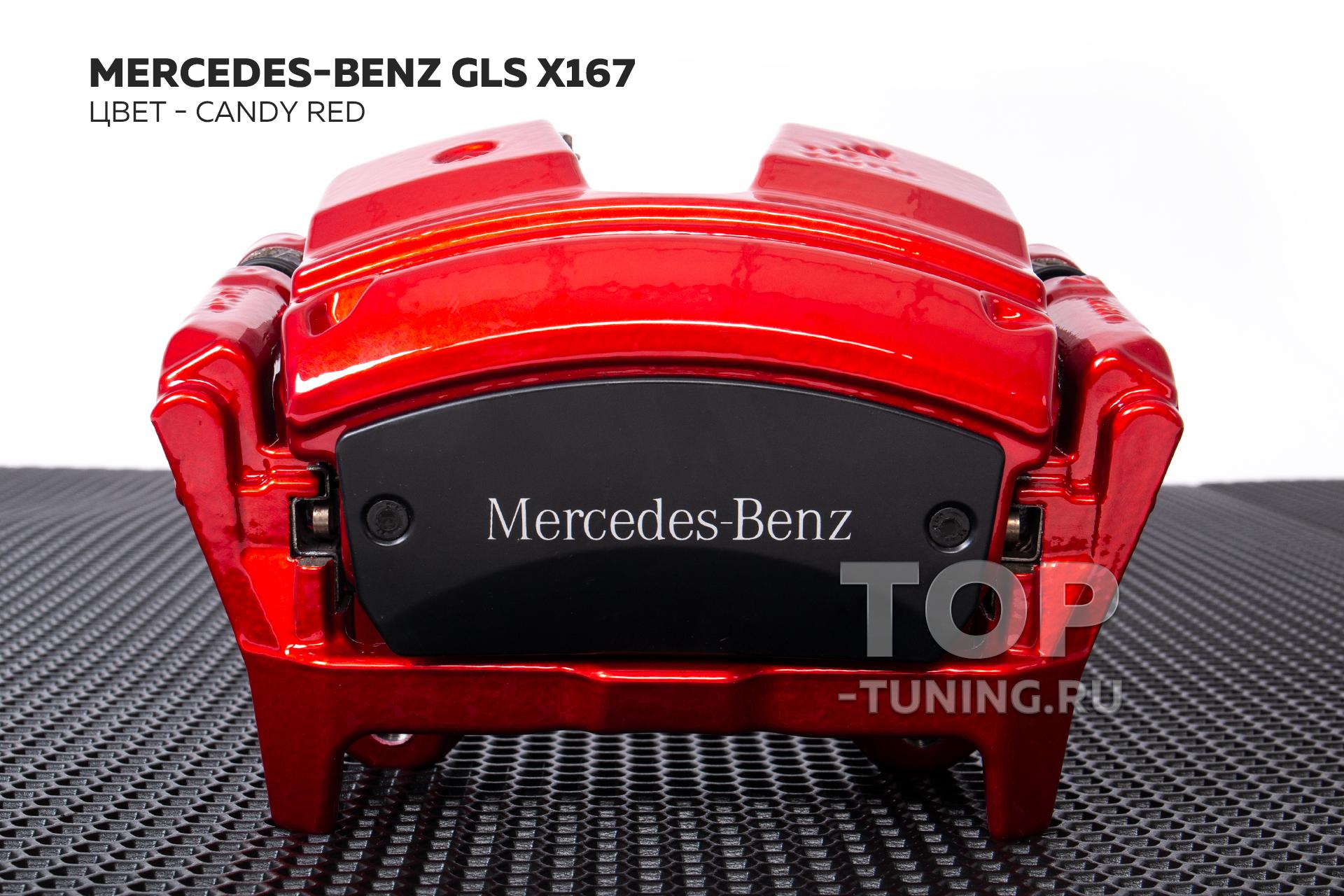 Пример работ Топ Тюнинг - окраска суппортов Мерседес ГЛС 167 - цвет Candy Red