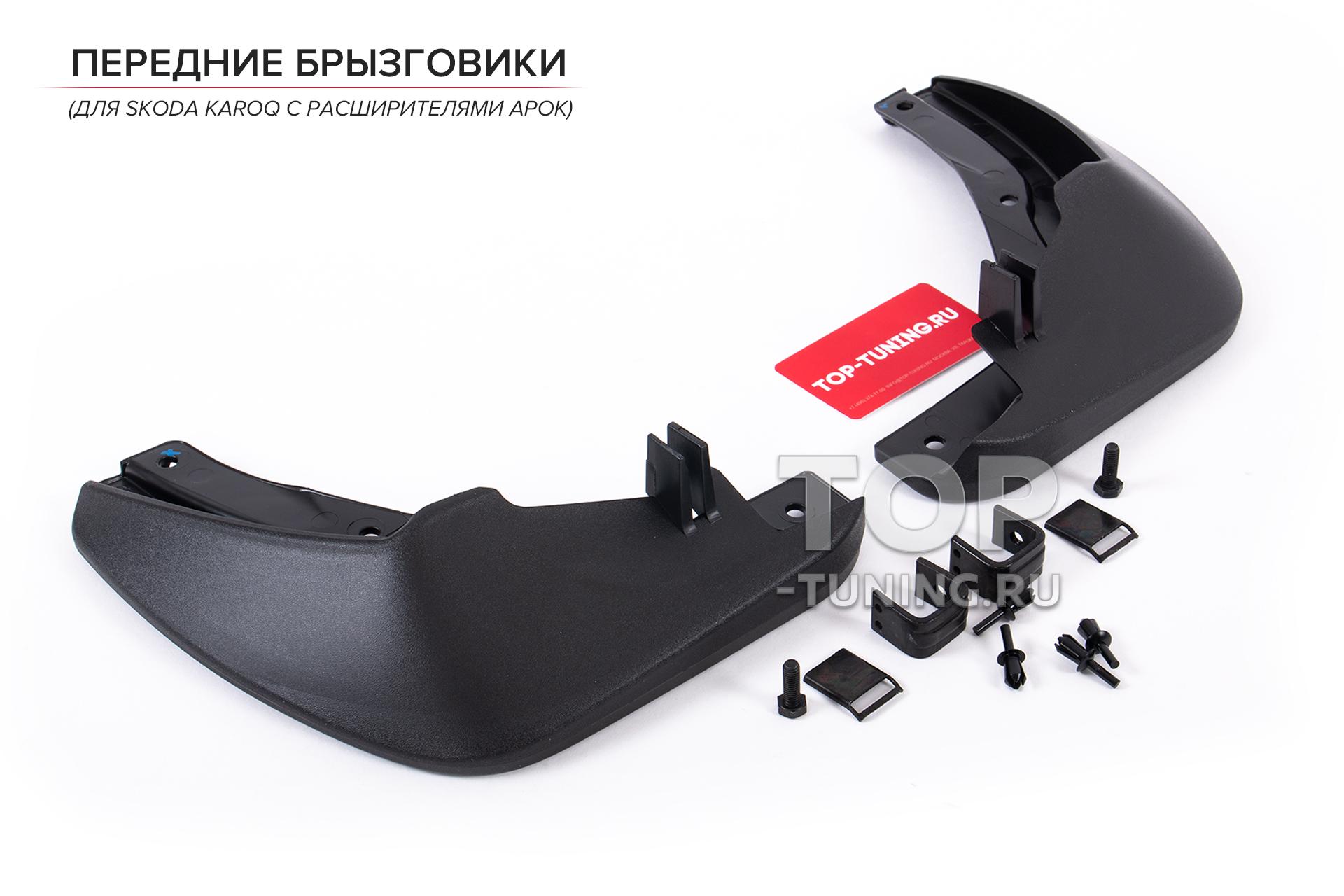 Комплект оригинальных передних брызговиков для Шкода Карок купить