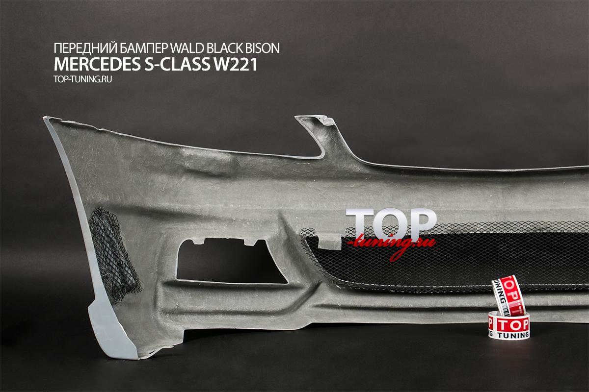 1346 Передний бампер - обвес WALD Black Bison на Mercedes S-Class W221