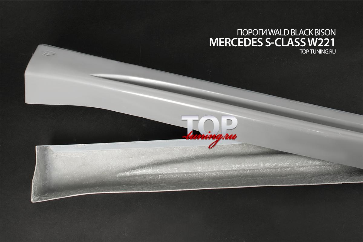 Комплект обвеса - Пороги WALD Black Bison - Тюнинг Mercedes S-Class W221 (Дорестайлинг, 2005-2009)